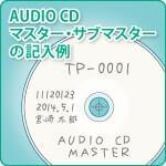 マスター盤面の表記の仕方(AUDIO MASTER)