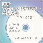 マスター盤面の表記の仕方(AUDIO CD MASTER)