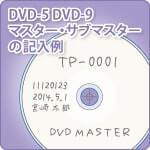 マスター盤面の表記の仕方(DVD MASTER)