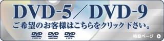 DVDプレス トップページへ移動
