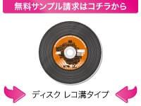 レーベル レコード溝入り印刷 無料サンプルへ移動