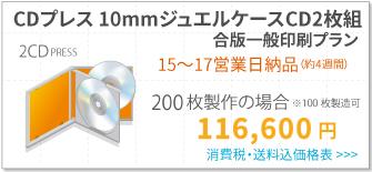 CDプレス プラケース 2枚組 ゆっくり激安プランへ移動