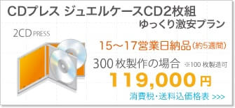 CDプレス プラケース CDディスク2枚組 ゆっくり激安へ移動