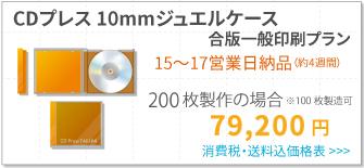 CDプレス プラケース ゆっくり激安へ移動