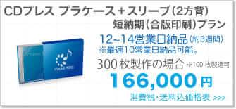 CDプレス プラケース スリーブケース付 ハイクオリティ短納期へ移動