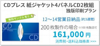 紙ジャケ4 2CDディスク短納期バナー