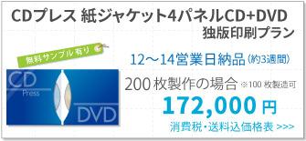 紙ジャケット4パネル CD・DVDプレス2枚組 ハイクオリティプランへ移動