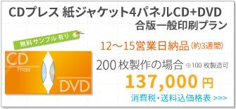 紙ジャケット4パネル CD・DVDプレス ゆっくり激安プランへ移動