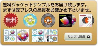 CDプレスサンプル請求ページ
