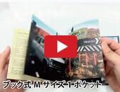 ブック式Mサイズ 1ポケット youtube 動画