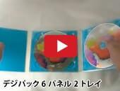 デジパック6パネル 2トレイ youtube 動画