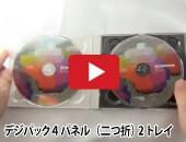デジパック4パネル 2トレイ youtube 動画