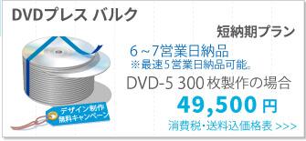 DVDプレス バルク短納期プランページに移動