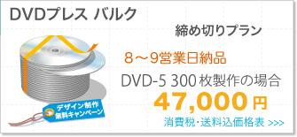 DVDプレス バルク締め切りプランページに移動