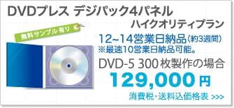 DVDプレス デジパック4パネル 短納期プランへ移動