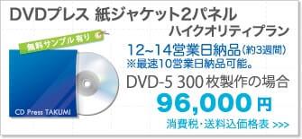 DVDプレス 紙ジャケット2パネル 短納期プランへ移動