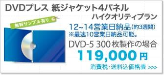 DVDプレス 紙ジャケット4パネル 短納期プランへ移動