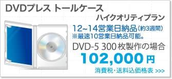 DVDプレス トールケース短納期プランへ移動