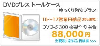 DVDプレス トールケースゆっくりプランへ移動