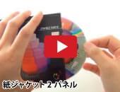 紙ジャケット2パネル youtube 動画