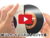 紙ジャケット2パネル レコジャケ風 youtube 動画