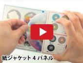 紙ジャケット4パネル youtube 動画