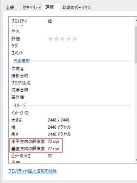 画像の解像度確認Windowds72dpiイメージ