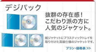 CDプレス デジパックトップページ