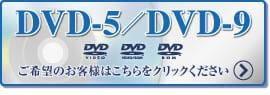 DVDプレストップページへ移動