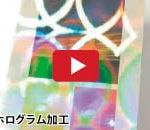 ホログラム加工 youtube 動画へ移動