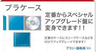 CDプレス プラケーストップページ