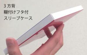 スリーブケース3方背糊付タイプのイメージ画像