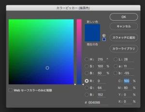 シルク印刷、特色印刷を行うための色設定方法画像その1