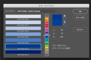 シルク印刷、特色印刷を行うための色設定方法画像その2