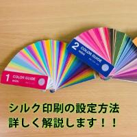 レーベルシルク印刷のカラー設定ブログのアイキャッチ画像