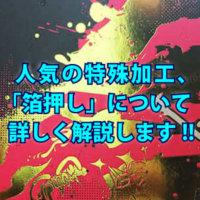 CD・DVD製品特殊加工箔押しブログ用アイキャッチ画像