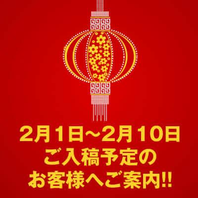 2019年台湾工場旧正月のお知らせブログアイキャッチ