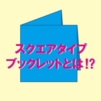 スクエアタイプブックレットブログ用キャッチ画像