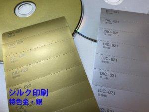 レーベル(盤面)特色金・銀印刷の画像