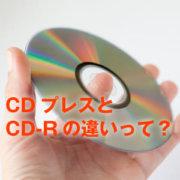 CDプレスとCD-Rの違いって何ブログアイキャッチ画像
