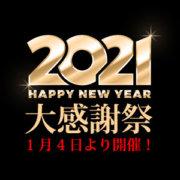 2021年新年キャンペーン