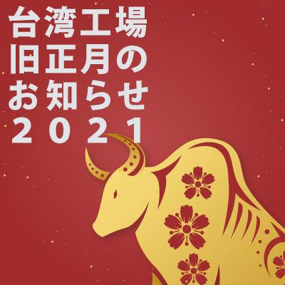 2021年台湾旧正月による一時休業のお知らせブログ
