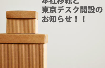 2021年2月1日より宮崎本社移転と東京デスク開設のお知らせバナー